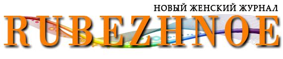 Rubezhnoe. Новый женский журнал