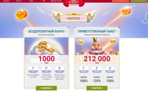 SlotoKing: преимущества отечественного казино!